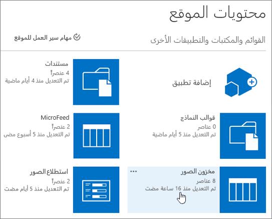 صفحه محتويات الموقع مع قائمه محدده