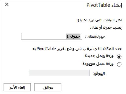 إنشاء جدول PivotTable
