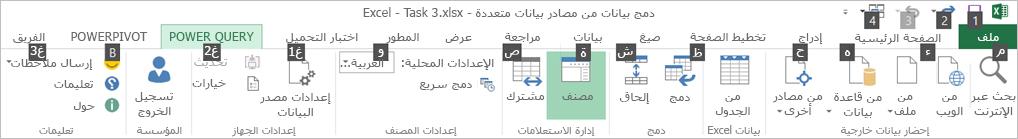 تلميحات مفاتيح شريط مستكشف البيانات 2
