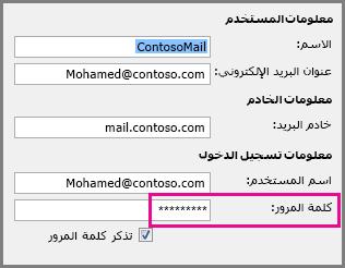 تغيير كلمة المرور لحساب POP3 أو IMAP