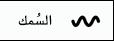 إظهار زر «السُمك» في علامة تبويب «الرسم» Word لـ iPhone.