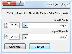"""تعيين شهر جديد في مربع الحوار """"تعيين تاريخ التقويم""""."""