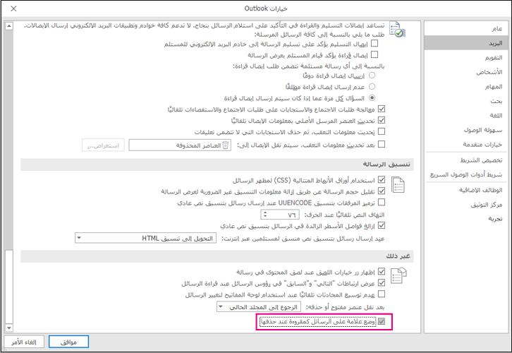 خيارات ب# استخدام علامه البريد كما تمييز القراءه عند حذف