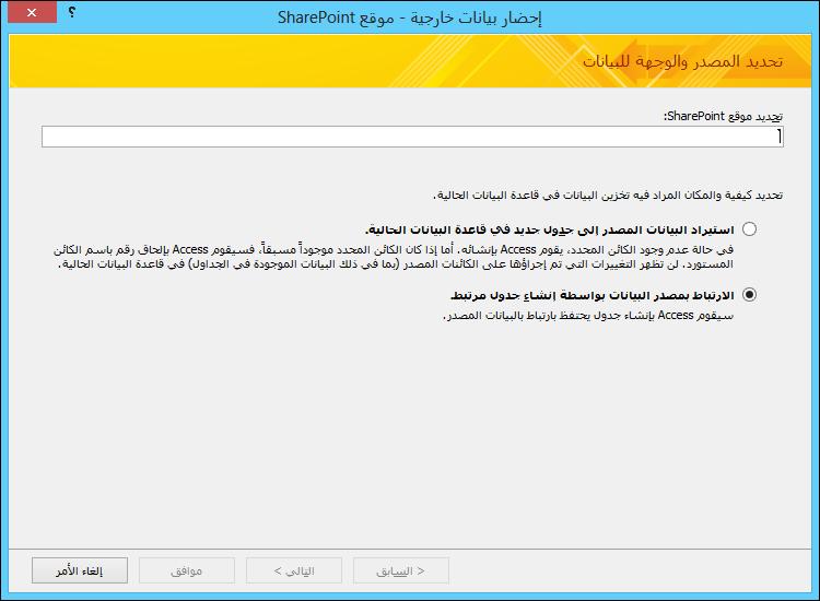 """حدد الاستيراد من موقع SharePoint أو الارتباط به في مربع الحوار """"إحضار بيانات خارجية - موقع SharePoint""""."""