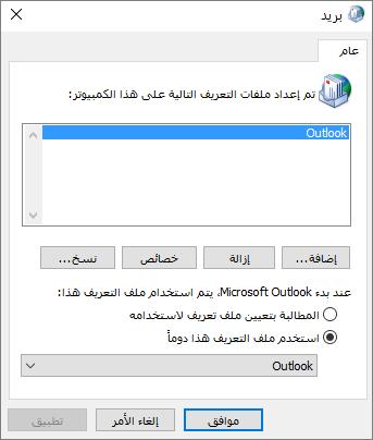 ورقة خصائص البريد المستخدمة لإضافة ملف تعريف لحساب Outlook أو إزالته