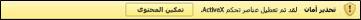 """""""شريط الرسائل"""" الذي يحتوي على رسالة تحذير ActiveX"""