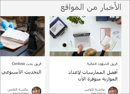 اخبار SharePoint Office 365 من المواقع