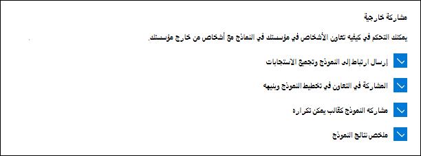 إعداد مسؤول Microsoft Forms للمشاركة الخارجية
