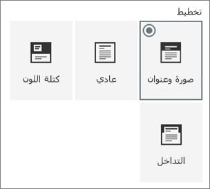 خيارات لتخطيطات الصفحات
