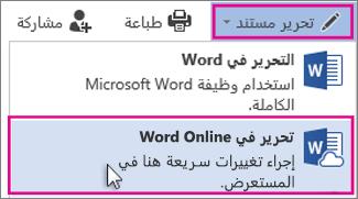 تحرير في Word Online