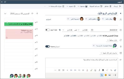 جدولة اجتماع في Outlook على ويب