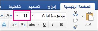 """على علامة التبويب """"الصفحة الرئيسية""""، يتم تمييز المربع """"حجم الخط"""""""