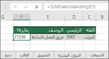 صيغة مرجع ورقة ثلاثية الأبعاد في Excel