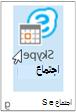 """الزر """"اجتماع Skype"""""""