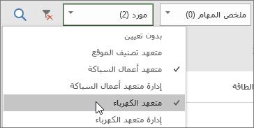 """لقطة شاشة من القائمة المنسدلة """"موارد التصفية"""" في """"لوحة المهام"""" مع موردين محددين"""