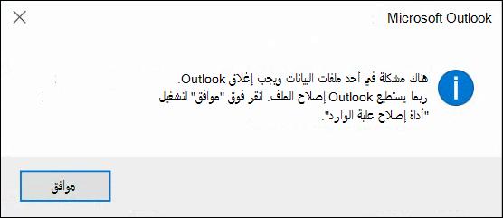 حدث خطأ ما في أحد ملفات بياناتك ويجب إغلاق Outlook.
