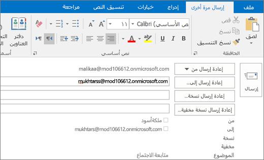 """لقطة شاشة تعرض خيار """"إرسال مرة أخرى"""" في رسالة بريد إلكتروني. في حقل """"إعادة الإرسال""""، تم إدخال عنوان المستلم باستخدام ميزة """"الإكمال التلقائي""""."""