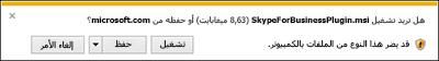 """حدد """"تشغيل"""" في الجزء السفلي من نافذة المستعرض لتثبيت المكون الإضافي تطبيق ويب Skype for Business"""