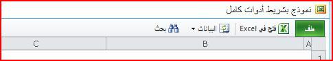 """شريط أدوات EWA يعرض الأزرار """"فتح"""" و""""بيانات"""" و""""بحث"""" و""""تعليمات"""""""