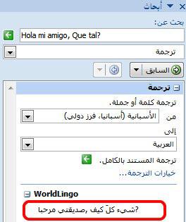 مربع الحوار خيارات الترجمة