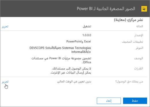 """لقطة شاشة تعرض صفحة """"نشر مركزي"""" للوظيفة الإضافية """"الصور المصغرة الجانبية لـ Power BI"""". في الحقل بوصف """"من يمكنه الوصول"""" القيمة حالياً غير معينة ويشير المؤشر إلى """"تحرير""""."""