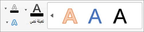 انقر فوق تعبئه النص و# المخطط التفصيلي ل# النص و# تاثيرات النص