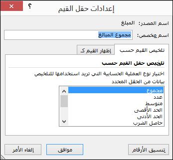 """مربع حوار إعدادات حقول القيم في Excel لخيارات """"تلخيص القيم حسب"""""""