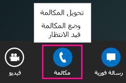 لقطة شاشة لقائمة التحويل في Lync