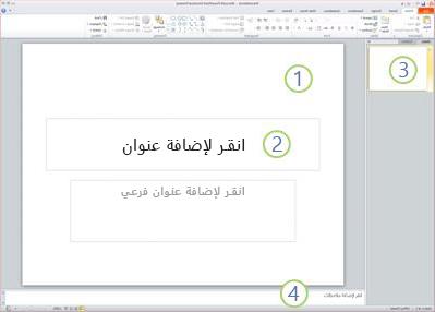 """مساحة العمل، أو طريقة العرض """"عادي"""" في PowerPoint 2010 مع أربع نواحٍ معنونة."""