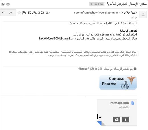 افتح المرفق message.html.