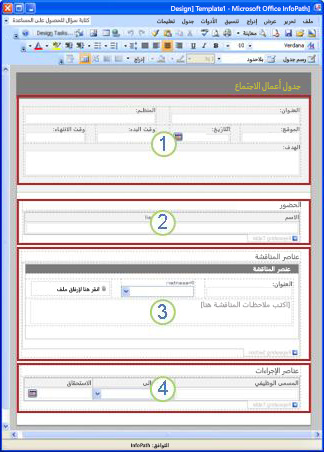 قالب نموذج جدول أعمال الاجتماع ذو أربعة أقسام