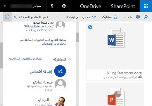 لقطة شاشة لجزء التفاصيل في OneDrive for business في SharePoint Server 2016 بحزمة الميزات 1