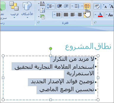 النص المحدد مع تمييز زر ذات تعداد نقطي