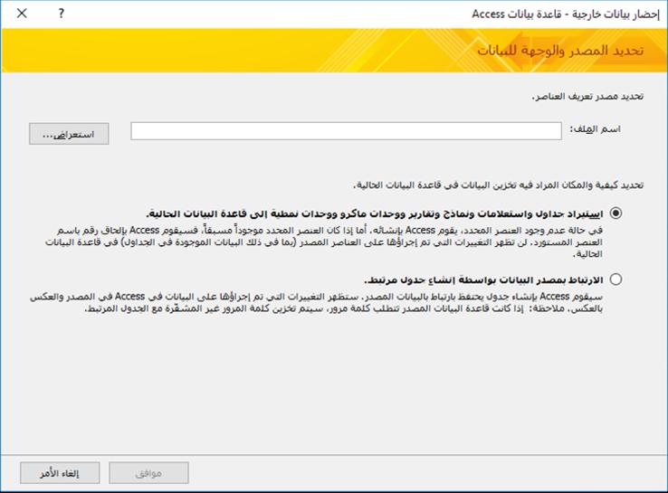 """معالج استيراد لقطه شاشه ل# الحصول علي """"بيانات خارجيه""""-قاعده بيانات Access"""