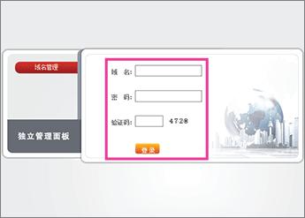 تسجيل الدخول إلى لوحة التحكم في المجال