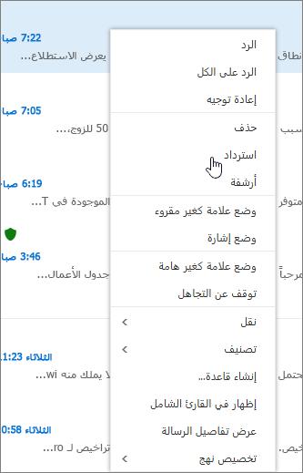 """لقطة شاشة توضح خيار """"استرداد"""" المحدد بعد تحديد رسالة بريد إلكتروني في مجلد (العناصر المحذوفة)."""