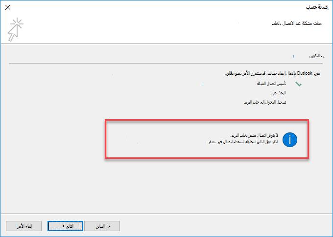 خطأ في الاتصال المشفر لـ Outlook