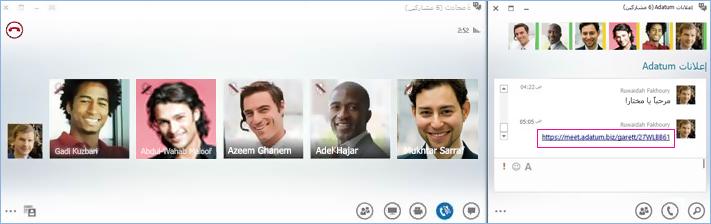 لقطة شاشة لمؤتمر عبر الهاتف في غرفة محادثة