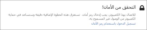 إعلام واجهة المستخدم النموذجية لرمز التحقق من صحة طلب إحضار OneDrive