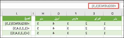 إنشاء ثابت صفيف أفقي باستخدام =SEQUENCE(1,5) أو ={1,2,3,4,5}