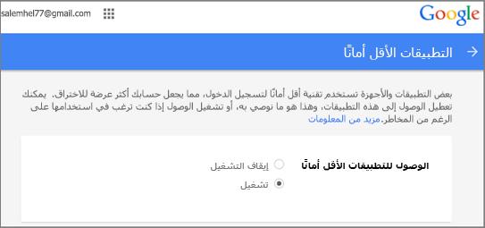تحتاج إلى الانتقال إلى Google Gmail للسماح بوصول Outlook