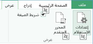 تلميحات مفاتيح شريط محرر الاستعلام