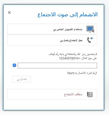 """لقطة شاشة لمربع حوار الانضمام إلى صوت الاجتماع مع تحديد الخيار المسمى """"الاتصال بي عند بدء الاجتماع"""""""
