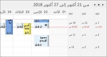 يعرض التقويم ثلاث مناطق زمنية
