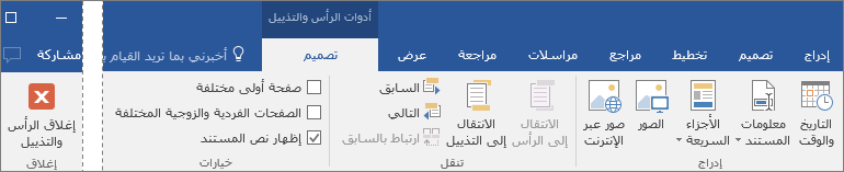 يتم عرض الخيارات المتوفره ضمن علامه التبويب تصميم ضمن ادوات الراس و# التذييل.