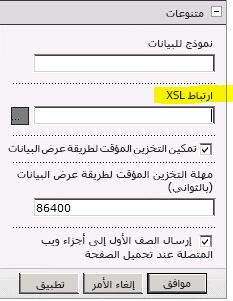 """الخاصية """"ارتباط XSL"""" في القائمة """"جزء ويب"""""""