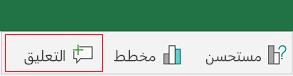 اضافه تعليق في Excel for Android