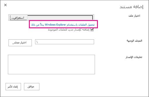"""حدد """"تحميل الملفات باستخدام Windows Explorer بدلاً من ذلك""""."""