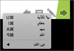 لقطه شاشه تعرض الخيارات المتوفره ل# مؤشر المستخدمه في عرض الشرائح. الخياران تلقائي مخفي، سهم، القلم و# لون القلم.