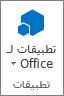 """الزر """"تطبيقات لـ Office"""""""